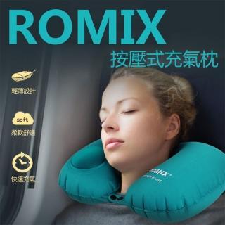 ROMIX按壓式充氣U形枕(舒柔護頸 快速充氣枕 旅行 低頭族 輕巧便攜 頸枕 飛機枕)