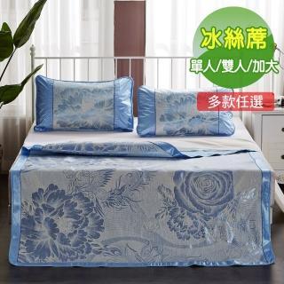 【Green  綠的寢飾】完美品味(頂級涼爽冰絲蓆枕套組單人/雙人/加大多色任選)