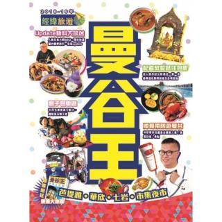 曼谷王(2018-19激新版)