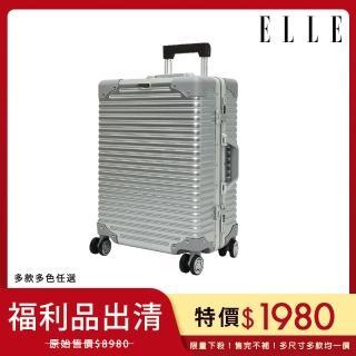 【ELLE】鏡花水月系列-28吋特級極輕防刮耐磨PP材質行李箱(多色任選 EL31210)