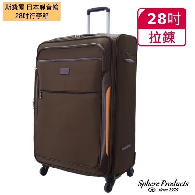 【Sphere 斯費爾】行李箱 28吋 DC1082A 咖啡色(使用日本靜音輪)