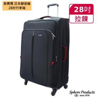 【Sphere 斯費爾】萬向行李箱 28吋 DC1123A 黑色(使用日本靜音輪)