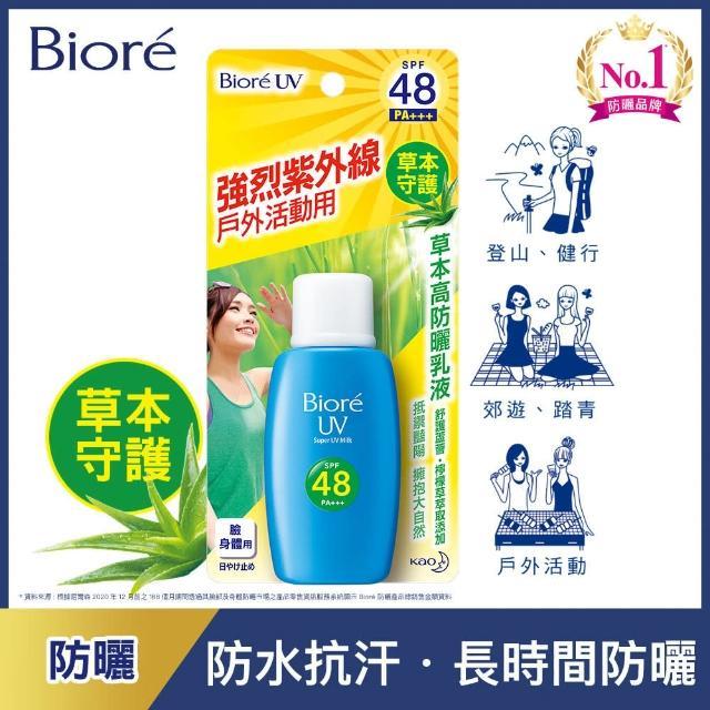 【Biore 蜜妮】高防曬乳液 SPF48/PA+++ 50ml(3款任選)