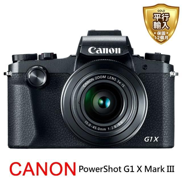【Canon】G1 X Mark III 媲美單眼級大光圈類單眼相機(中文平輸)