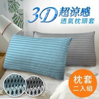 【三浦太郎】3D超涼感透氣美式信封枕頭套二入組/三色任選(枕套)