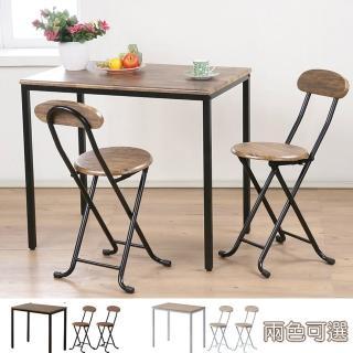 【C&B】古木調北歐風萬用桌椅組(一桌+二椅)