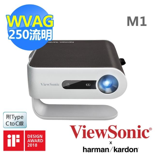 【ViewSonic 優派】時尚360度巧攜投影機 M1(250流明)