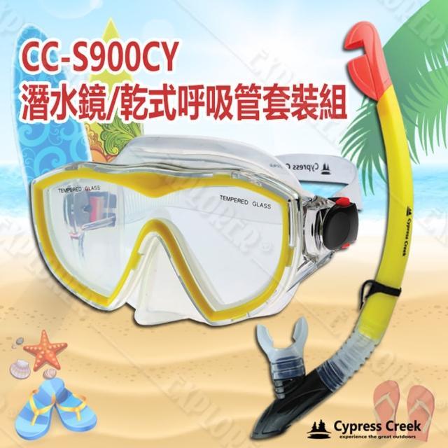 【Cypress Creek】赛普勒斯 潜水镜/干式呼吸管套装组 SILICONE-黄 游泳 戏水 浮潜 潜水 沙滩(CC-S900CY)