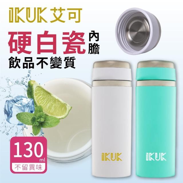 【ikuk 艾可】輕量內陶瓷隨行杯130ml系列(兒童杯/小包包/迷你杯)