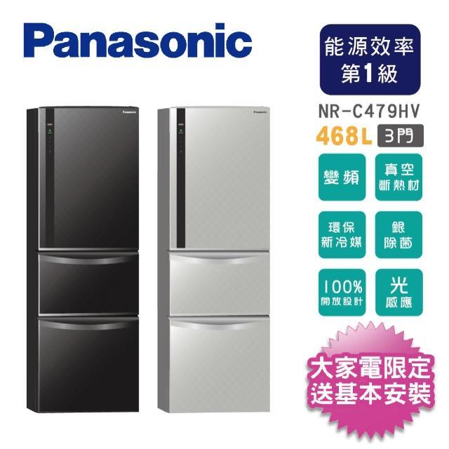 【送刀具組★Panasonic國際牌】468L三門變頻電冰箱(NR-C479HV)