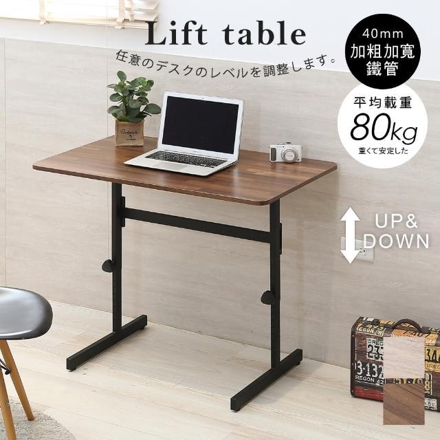 【Akira】輕巧多功能90公分成長升降桌/工作桌/書桌/電腦桌(2色選)