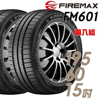 【FIREMAX】FM601 降噪耐磨輪胎_兩入組_195/60/15(FM601)