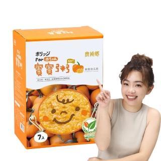 【農純鄉】寶寶粥-飽飽南瓜粥(7入*150g/盒)