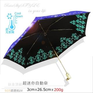 【RainSky】蕾洛克_超輕降溫-迷你自動傘(抗UV傘防曬傘摺疊傘雨傘)