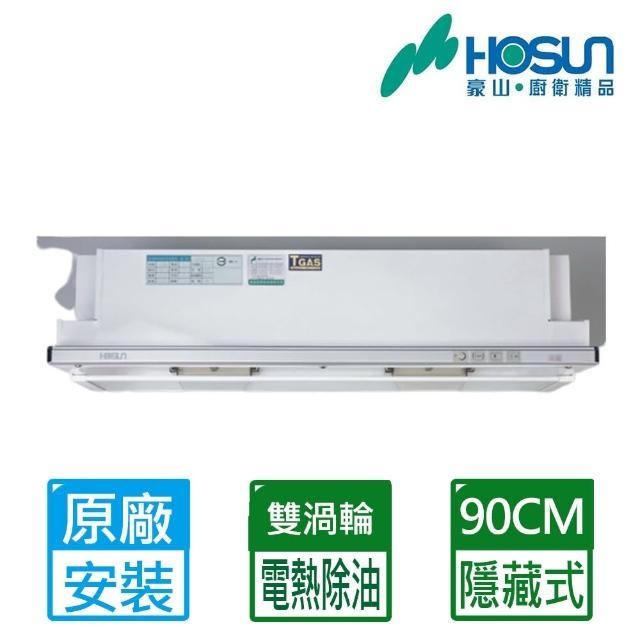 【豪山】隱藏式電熱除油煙機90CM(VEA-9019PH 送原廠技師到府基本安裝)