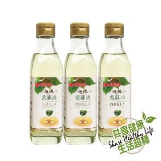 【超棒生技】超棒紫蘇油-日本進口 超棒omega-3脂肪酸(3入組)