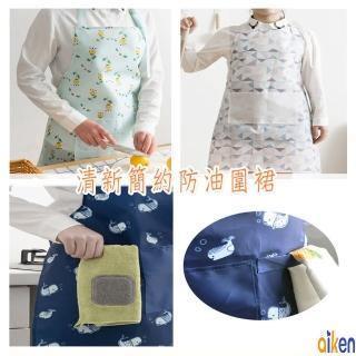 【aiken 艾肯】簡約防水防油圍裙(四款可挑)