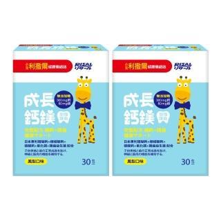【小兒利撒爾】成長鈣鎂 x兩盒組(鳳梨口味/加強護齒益生菌配方)