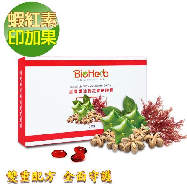 【BioHerb 碧荷柏】印加星星果油蝦紅素軟膠囊 30顆/盒(植物性來源 DHA 蝦紅素)