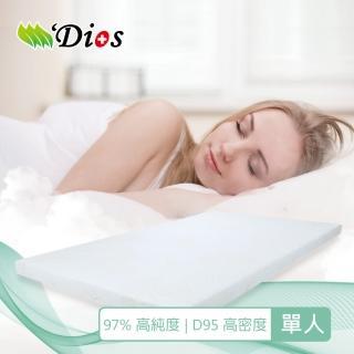 【迪奧斯】100% 純天然乳膠床墊(3尺單人床/高度7.5公分)