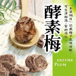 【惠香】酵素梅160g(幫助消化酸甜梅子)