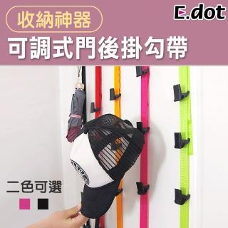 【E.dot】收納神器可調式門後掛勾帶