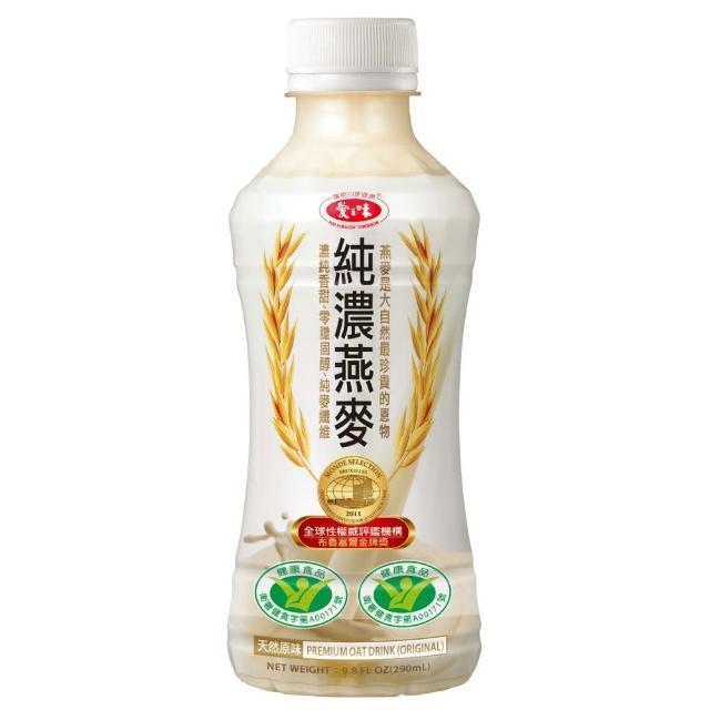 【愛之味】純濃燕麥290ml x24瓶x8箱(榮獲兩項國家健康認證)