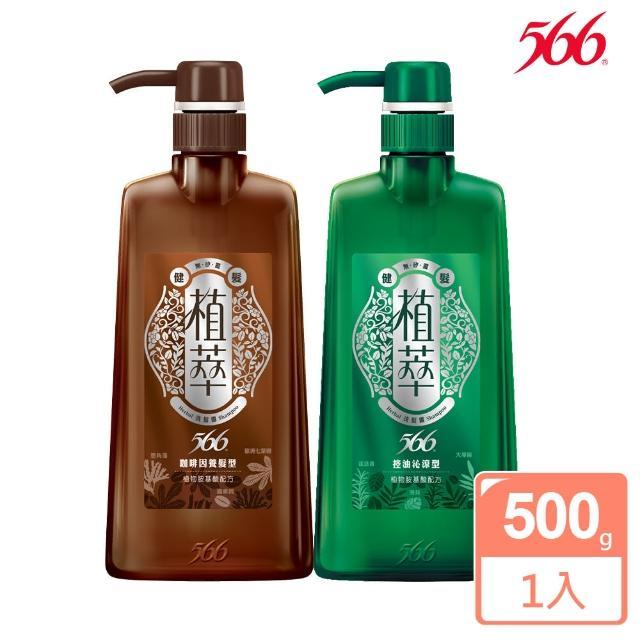 【植萃566】無矽靈健髮洗髮露-500g 任選一款(茶樹抗屑/豐盈亮澤/咖啡因養髮/控油沁涼)