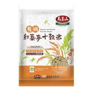 【馬玉山】有機紅藜麥十穀米(1000公克)