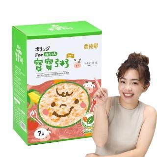 【農純鄉】寶寶粥-牛牛壯壯粥(7入*150g/盒)