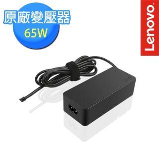 【Lenovo】原廠現貨 65W Type-C變壓器(4X20M26282)