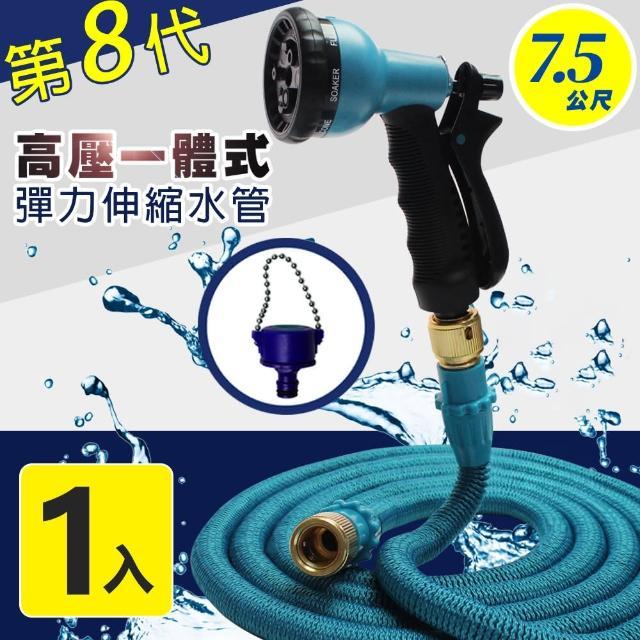 【Effect】第八代高壓一體式8段彈力伸縮水管(7.5公尺萬用轉接頭)/