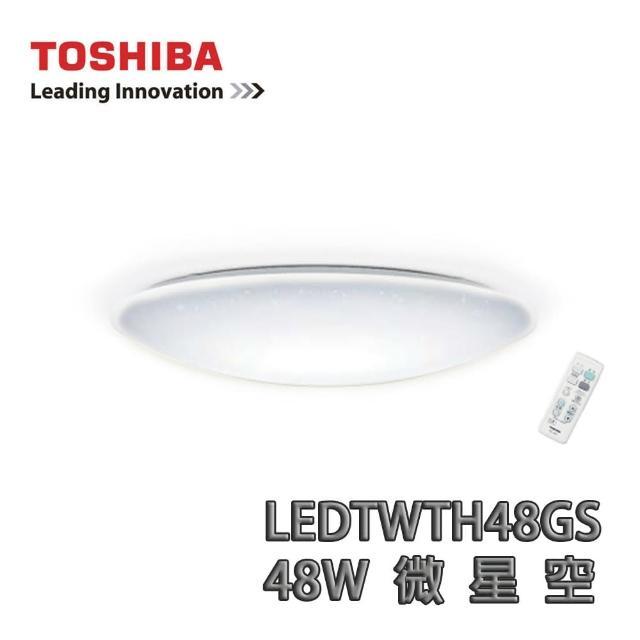 【TOSHIBA】LED吸頂燈 48W微星空(LEDTWTH48GS)