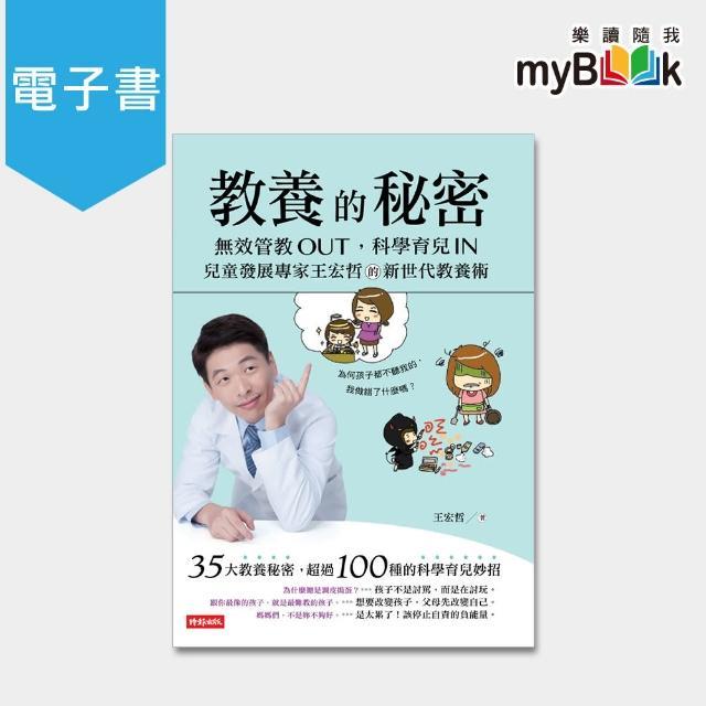 【myBook】教養的秘密:無效管教Out 科學育兒 In 兒童發展專家王宏哲的新世代教養術(電子書)