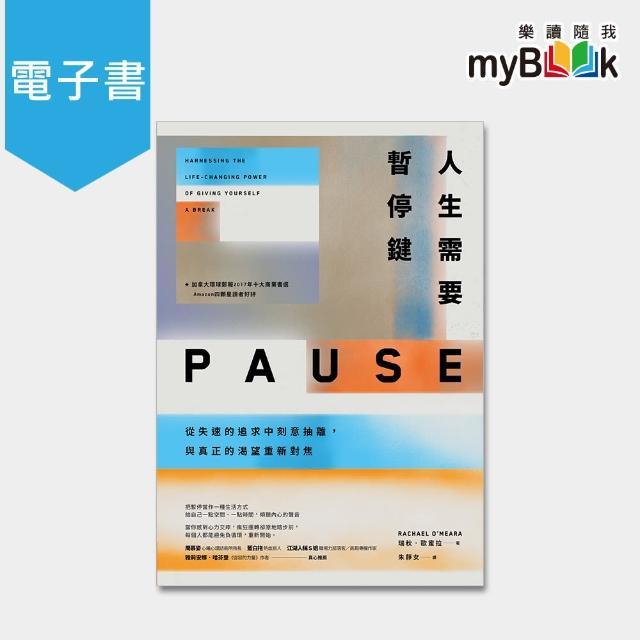 【myBook】人生需要暫停鍵(電子書)