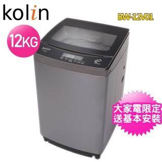 【Kolin 歌林】12公斤單槽變頻全自動洗衣機(BW-12V01)