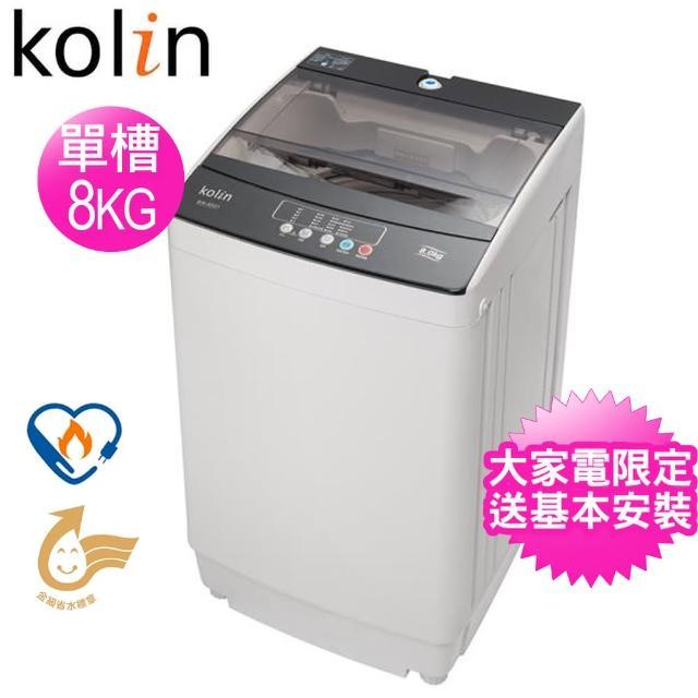 【Kolin 歌林】8KG全自動單槽洗衣機(BW-8S01)