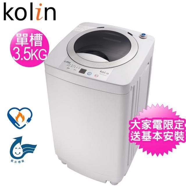【送好禮+安裝★Kolin 歌林】3.5KG單槽洗衣機(BW-35S03)