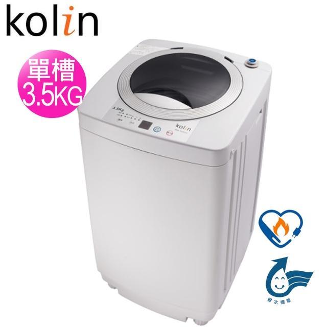 【送好禮★Kolin 歌林】3.5KG單槽洗衣機(BW-35S03)