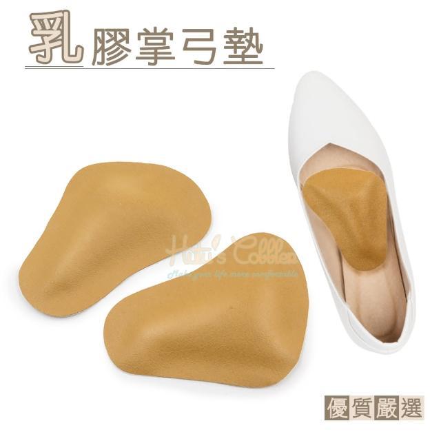 【糊涂鞋匠】D34 乳胶足弓前掌垫(3双)