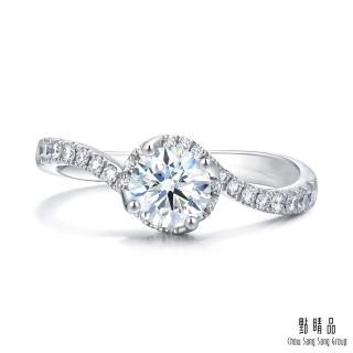 【點睛品】IGI證書 50分 Infini Love Diamond 婚嫁系列 鉑金鑽石戒指