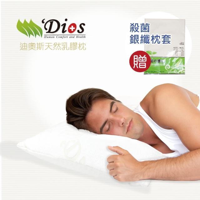 【迪奧斯】100%純天然乳膠枕頭(超柔觸感天絲防霉抗菌