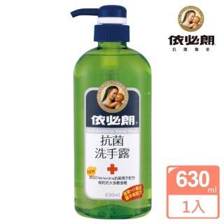 【IBL 依必朗】抗菌洗手露630ml-蘆薈+小黃瓜配方