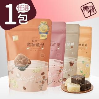 【糖鼎】黑糖 任選一包(眾多網紅及素人大推!!!)