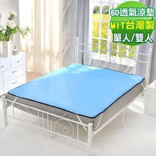 【Sun Color】清涼一夏 MIT台灣製單人/雙人 6D透氣止滑涼墊