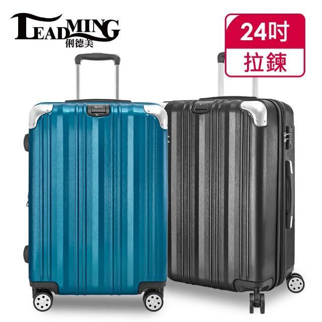 【Leadming】24吋防刮耐磨行李箱-多款任選(多款任選)