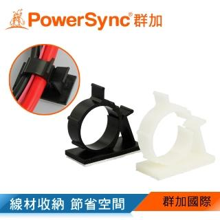 【PowerSync 群加】可調式固定座理線夾2色/10入13-18mm(ACLTTGL0J0)