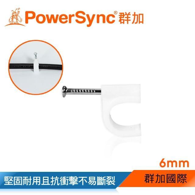 【PowerSync 群加】電源線扣ㄇ型固定扣/6mmx20入(ACLWAGLT99)