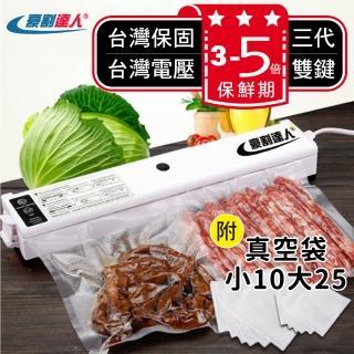 【豪割達人】第三代黑鑽-雙鍵功能-封口真空保鮮包裝機(贈真空袋大20入小15入)