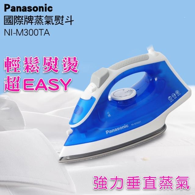【Panasonic 國際牌】蒸氣電熨斗(NI-M300TA)